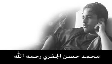 mohammed-7asan-al-jefre